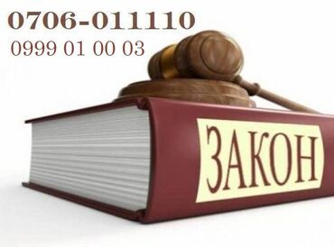 8329 объявлений: Юрист - самая низкая цена за услугу