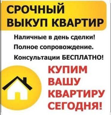 квартиры с последующим выкупом in Кыргызстан | ПРОДАЖА КВАРТИР: 1 комната, 32 кв. м, С мебелью