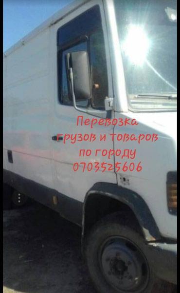 Перевозки грузов и товаров по городу на бусе-гиганте. Цены приемлемые в Бишкек