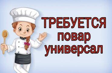 Срочно нужен деньги - Кыргызстан: Повар Универсальный. С опытом. Столовая. Ортосайский рынок