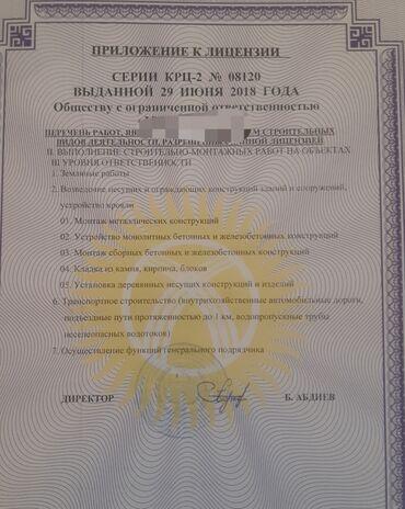цеф 3 цена в Кыргызстан: Продается ОсОО с лицензией на сртоительство 3 уровня ответственности
