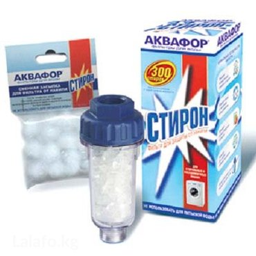 Фильтр для воды аквафор стирон! в Бишкек