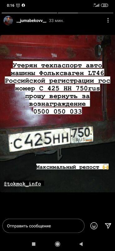 26 объявлений | НАХОДКИ, ОТДАМ ДАРОМ: Утерян техпаспорт авто машины Фольксваген LT46 Российской регистрации