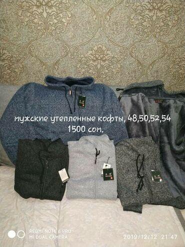 восковые свечи бишкек in Кыргызстан | АВТОЗАПЧАСТИ: Мужские теплые кофты. Цена и размеры на фото
