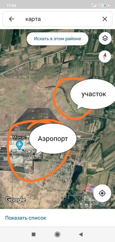 продается дом джалал абад благо in Кыргызстан | ПРОДАЖА УЧАСТКОВ: 4 соток, Для строительства, Возможен обмен, Красная книга
