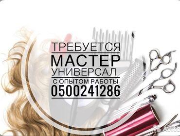 salon krasoty v centre goroda в Кыргызстан: Требуется мастер универсал адрес: Жибек Жолу /Уметалиева