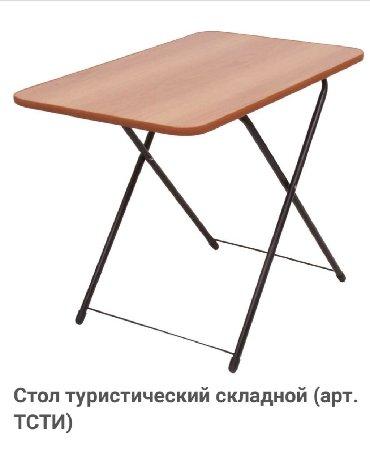 Стол складной. Имеет 2 положения. Нагрузка до 50ти кг. Устойчивый.  Пр
