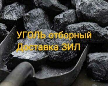Отборный уголь с доставкой. ЗИЛ 8 тонн