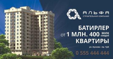 Внимание! Квартиры в рассрочку на в Бишкек