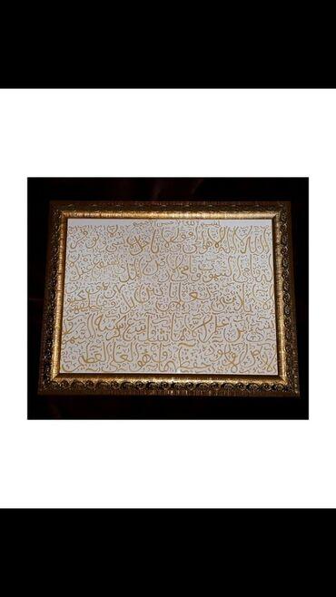 Арабская Каллиграфия ✍  ✒Ручная работа   материалы : калам,гуашь,бумаг