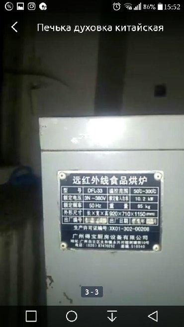 Духовки - Кыргызстан: Китайская Печька . 10 листов. 3 дверца. В одной дверце один лист вхо