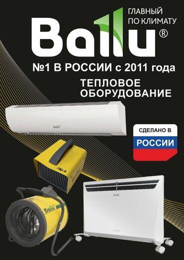 Тепловое оборудование из России;Выгодные цены, за лучшее качество2