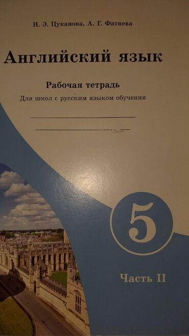 журналы на английском в Кыргызстан: Рабочая тетрадь по английскому языку 5 класс(2 часть)