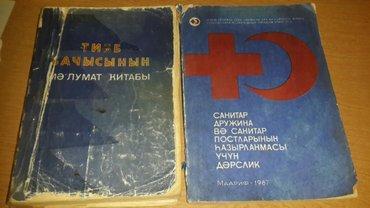 Bakı şəhərində Kitablar biri 2.50 gepik