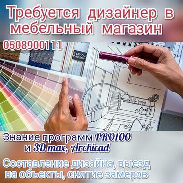 Требуется дизайнер в мебельный магазин Требования 3 D max, Archicad