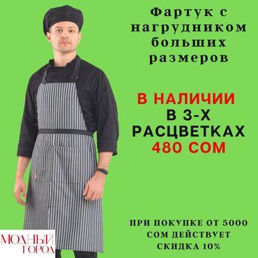 Другое - Кыргызстан: Фартук c нагрудником( подойдет на большие размеры), сшит из