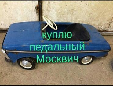 Куплю педальный Москвич а также педальных коней, тракторов и др в Бишкек