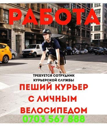 Такси, логистика, доставка - Бишкек: Пеший курьер. 6/1