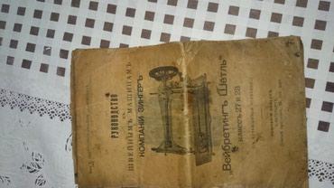 Антиквариат в Лебединовка: Швейная машина 1907 года выпуска, 113 лет, в рабочем состоянии