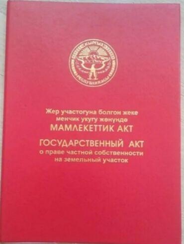 парафин купить бишкек в Кыргызстан: Продажа участков 4 соток Для сельского хозяйства, Срочная продажа, Красная книга, Тех паспорт, Договор купли-продажи