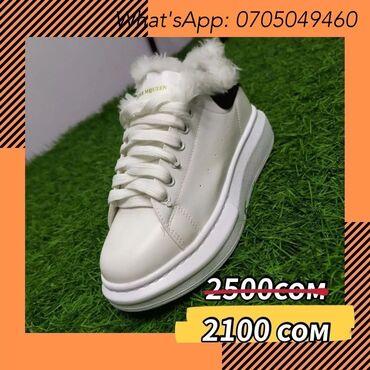 converse бишкек in Кыргызстан | СПОРТТУК БУТ КИЙИМ: Скидки!!! На кроссовки осенняя обувь. Качество обуви lux! Вся обувь из