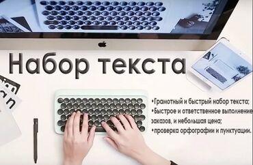 Набор текста на дому! Грамотно и быстро! Языки: кыргызский, русский и