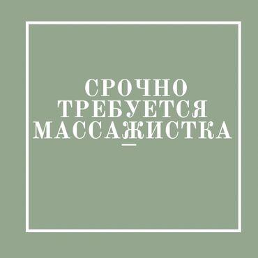 салон е30 в Кыргызстан: Массажист. С опытом. Аренда места. Мадина