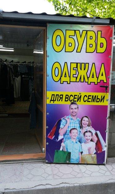 Продаю павильон микрорайон Тунгуч 1 напротив 6 дома в Бишкек