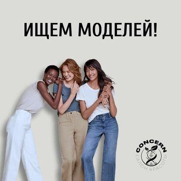 хостел бишкек для студентов in Кыргызстан | ПОСУТОЧНАЯ АРЕНДА КВАРТИР: Набираем моделей на новую группу! Условия работы быть