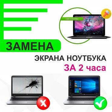 Repair | Laptops, PCs | House-call