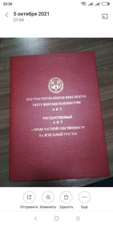 продажа домов in Кыргызстан | ПРОДАЖА ДОМОВ: 6 соток, Для строительства, Собственник, Красная книга