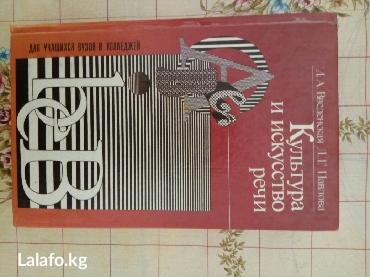 """Продаю отличную книгу """"Культура и искусство речи"""". в Кожояр"""