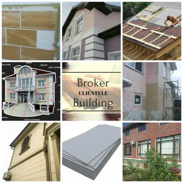 Строительные материалы и услуги в Бишкек