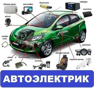 юсб адаптер в Кыргызстан: Аварийное вскрытие замков, Фары | Проверка степени износа деталей автомобиля