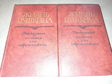 Жизнь Пушкина, рассказанная им самим и его современниками,2 книги