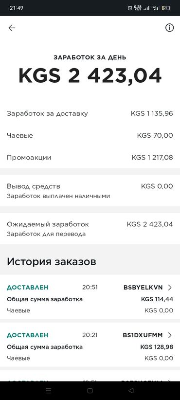 пеший курьер бишкек in Кыргызстан | ДРУГИЕ СПЕЦИАЛЬНОСТИ: 18 + тепаси Ош ва Бишкек да иш бор доставка еды и продуктов овка ва п