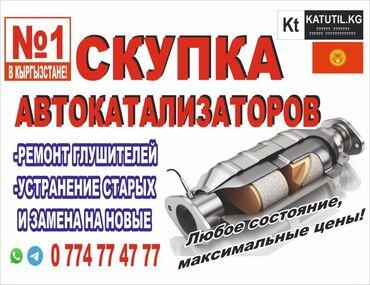 купить пальто бишкек в Кыргызстан: Скупка катализатора в Бишкеке Скупка катализатора котолизатор