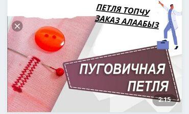 системы охлаждения 90 мм в Кыргызстан: Петля топчу+ наножках заказ алабыз   сапаттуу жана арзан баада  бат чы