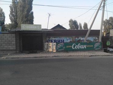 Продается дом+бизнес магазин,на одном в Бишкек