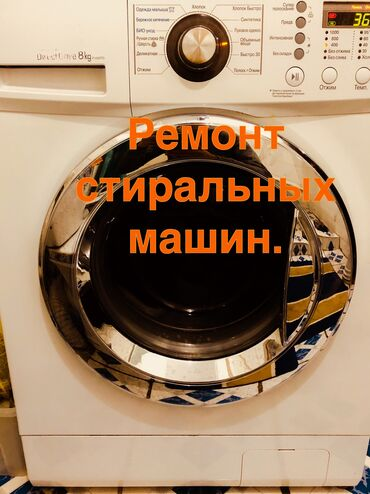 Нужен мастер по ремонту швейных машин - Кыргызстан: Ремонт | Стиральные машины | С гарантией, С выездом на дом