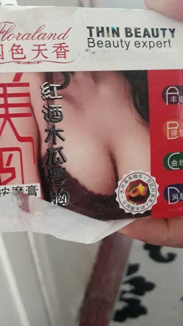 Для увеличение грудь