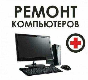 профессиональная кофемашина для кофейни в Кыргызстан: Ремонт компьютеров! Установка windows!Широкий спектр услуг ! Установка