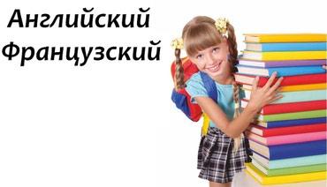 Французский и английский языки в в Бишкек