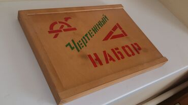Лекала бишкек - Кыргызстан: Продаю: чертежный набор, трафареты и лекала (линейки, инерционная