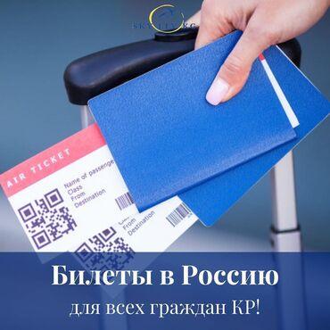 здоров мом крем бишкек цена в Кыргызстан: Авиабилеты в Москву, Новосибирск, Красноярск, Южно Сахалинск, Санкт