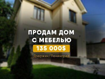 Продам Дом 170 кв. м, 5 комнат