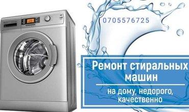 Ремонт стиральных машин! Ремонт стиральных машин автомат у вас дома
