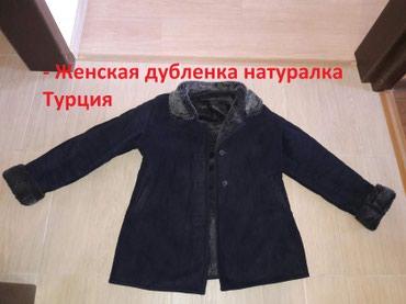 - Женская дубленка натуралка Турция - 4000с.  (Whatsapp)   в Бишкек