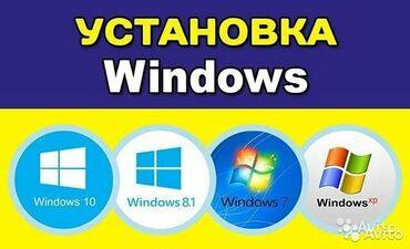 ремонт компьютеров на выезд в Кыргызстан: Ремонт   Ноутбуки, компьютеры   С гарантией, С выездом на дом, Бесплатная диагностика