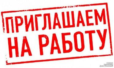 Набираем сатрудников со знанием ПК , в Бишкек